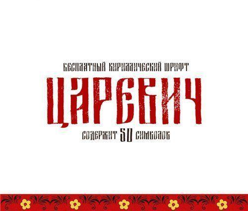 Tsarevich Font
